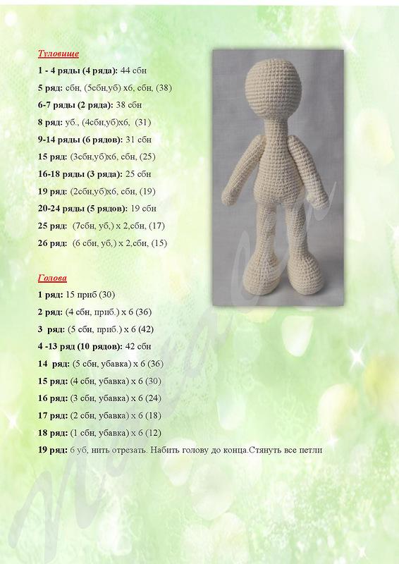 Кукла вязаная крючком схема
