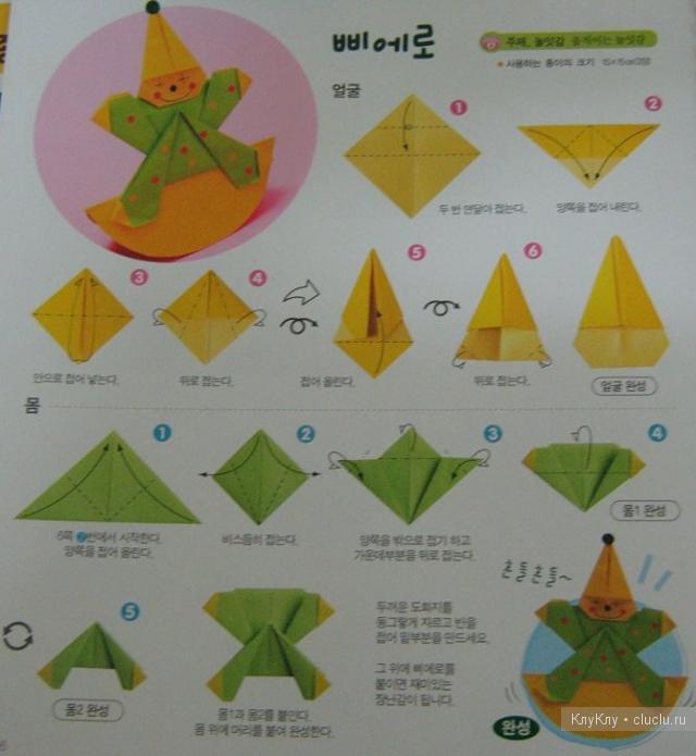 Клоун из бумаги своими руками оригами