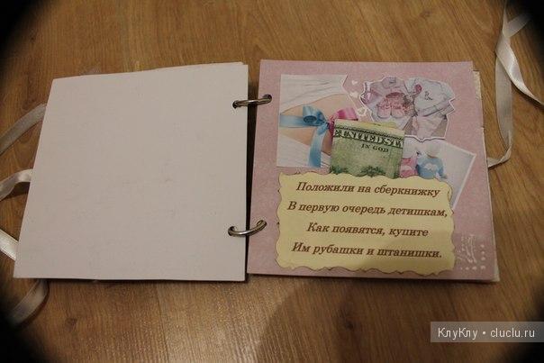 Сберегательная книжка в подарок на свадьбу своими руками