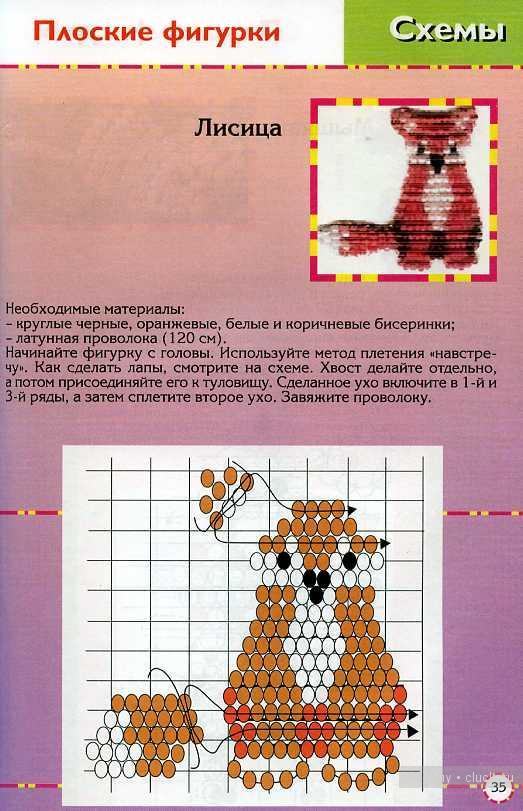 Схему плетения фигурок из бисера для начинающих