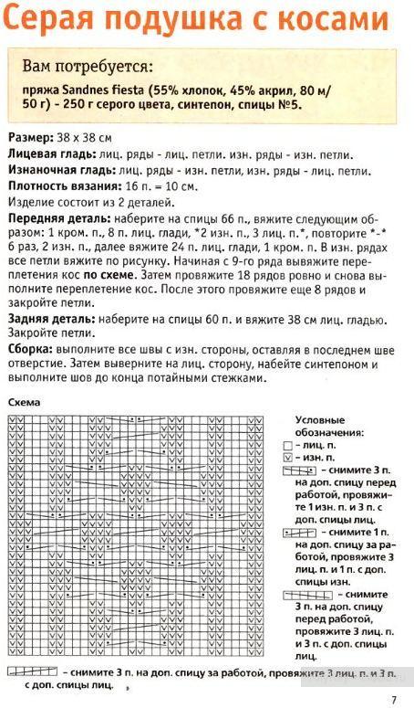 Схемы для вязания подушек спицами с описанием 292