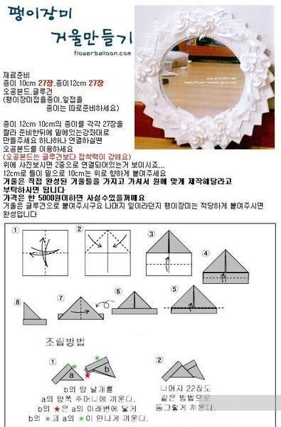 Схема оригами рамка для