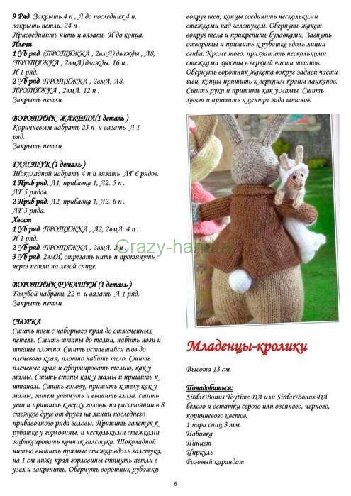 Описание вязания зайца спицами 72