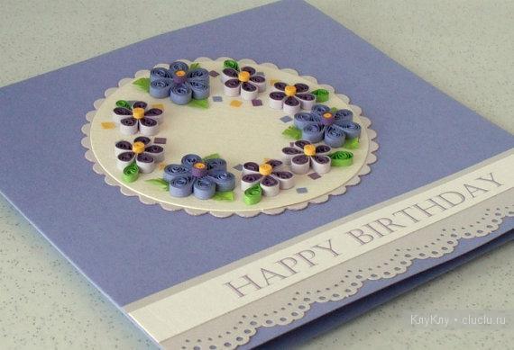 Несложная открытка своими руками на день рождения