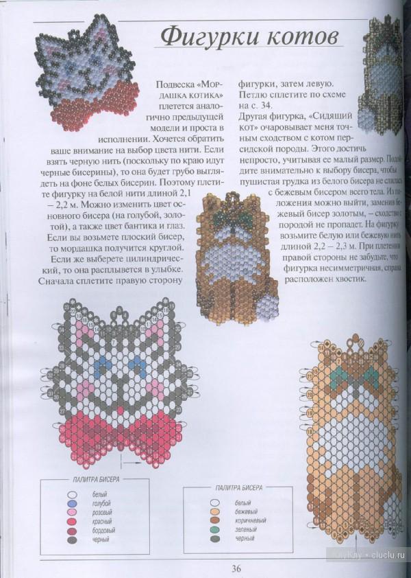 Бисер плоское плетение схемы