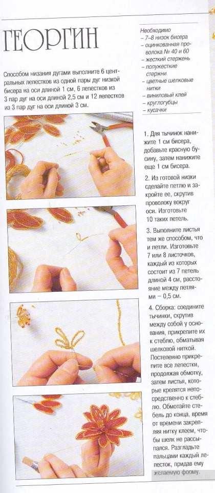 Цветок из бисера своими руками пошаговое