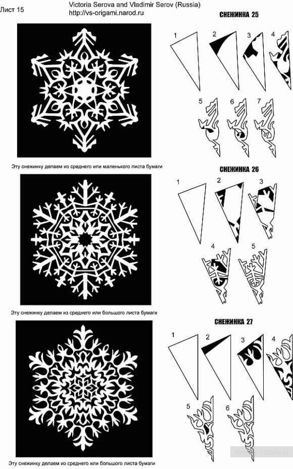 Видео снежинки из бумаги своими руками бесплатно
