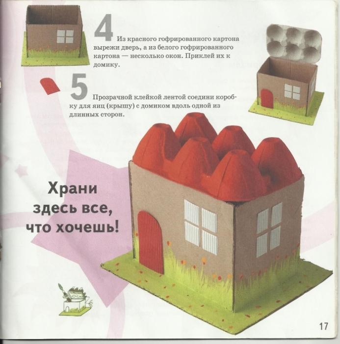 Как сделать дом поделку из картона 28