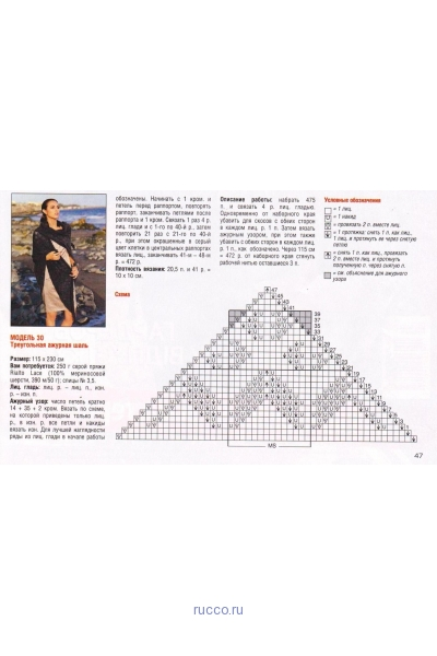 схема треуголльная ажурная шаль